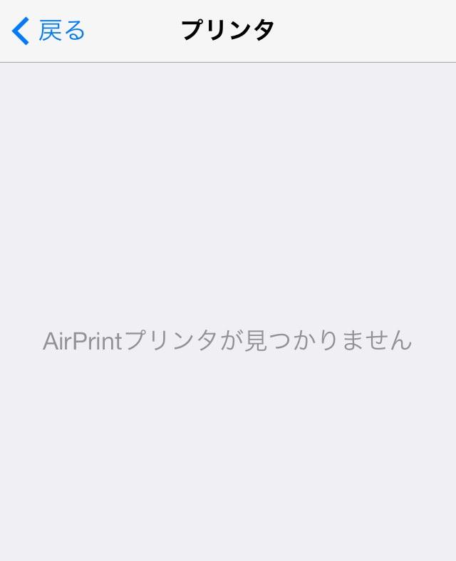 AirPrint非対応のプリンタでプリントする方法