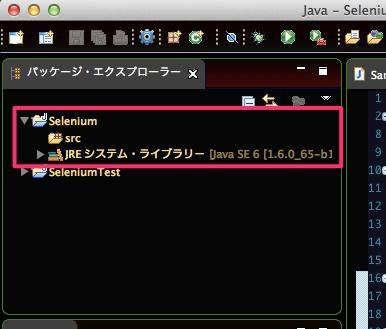 EclipseでSeleniumを実行する設定