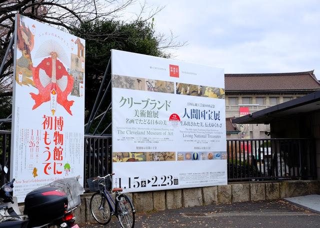 東京国立博物館の『博物館に初もうで』イベント