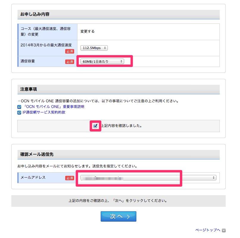 OCNモバイルONEのコース変更方法