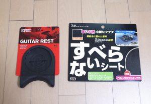 Guitar restと滑り止めシート