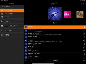 無料ピアノアプリ練習曲 - ポップス