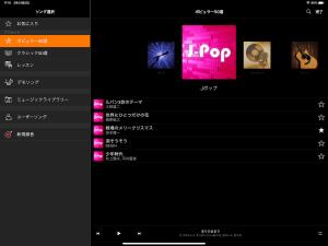 無料ピアノアプリ練習曲 - J-POP