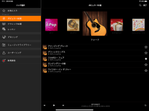 無料ピアノアプリ練習曲 - フォーク