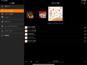 無料ピアノアプリ練習曲 - チルドレンズミュージック
