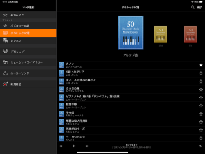 無料ピアノアプリ クラシック練習曲 - アレンジ曲