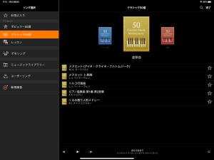 無料ピアノアプリ クラシック練習曲 - 連弾曲