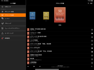 無料ピアノアプリ クラシック練習曲 - 原曲