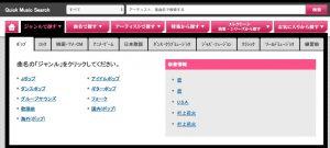 YAMAHAミュージックデータショップ